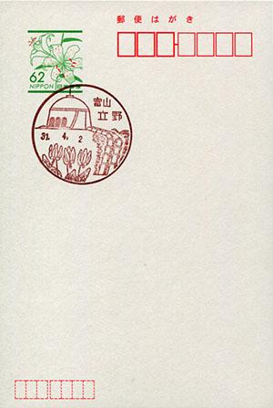 立野郵便局