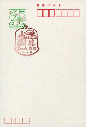 高岡郵便局