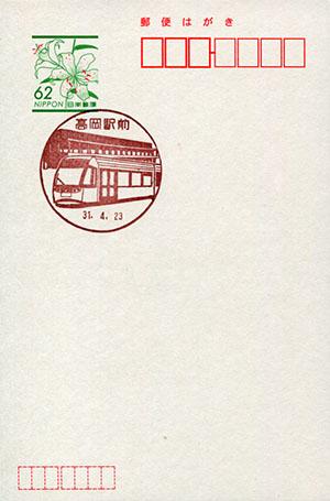 高岡駅前郵便局
