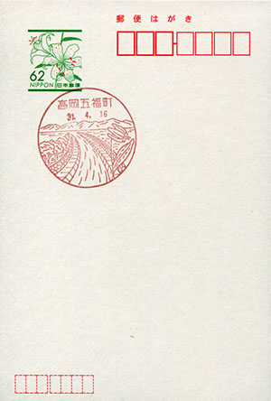 高岡五福町郵便局
