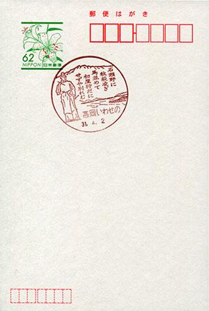 高岡いわせの郵便局