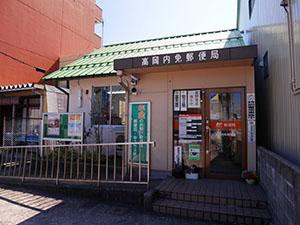 高岡内免郵便局