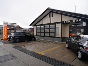 高岡野村郵便局