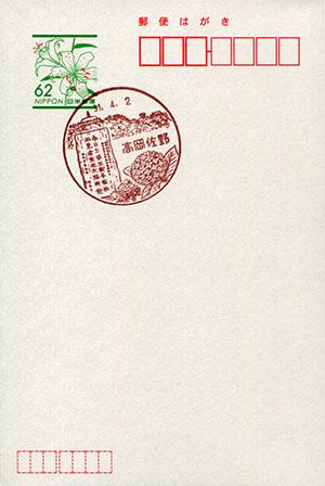 高岡佐野郵便局