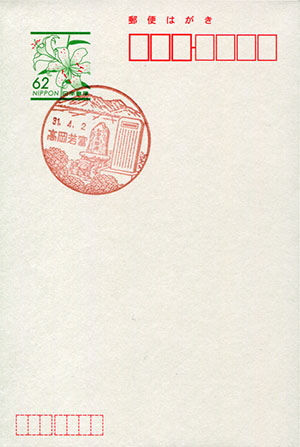 高岡若富郵便局