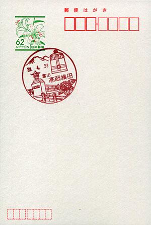 高岡横田郵便局