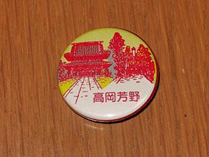 高岡芳野郵便局