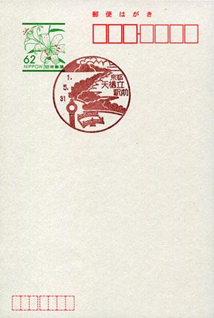 天橋立駅前郵便局