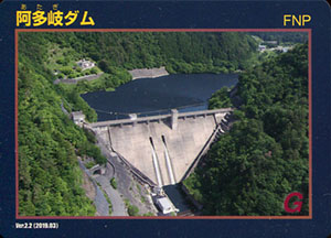 阿多岐ダム