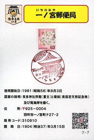 一ノ宮郵便局