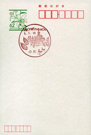 小杉郵便局