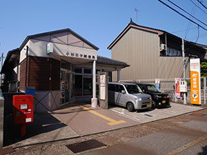 小杉三ケ郵便局