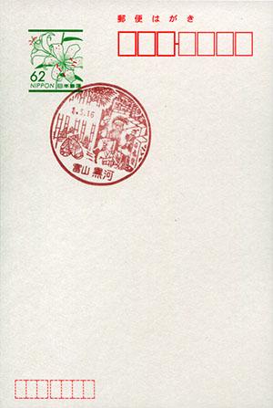 黒河郵便局