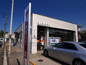 南太閤山郵便局