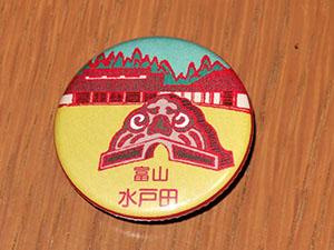 水戸田郵便局