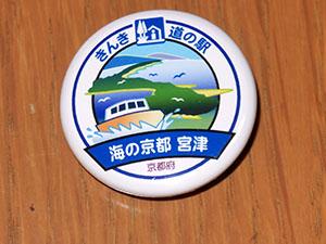 道の駅 海の京都宮津