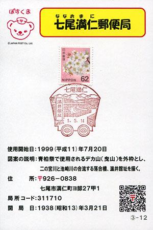 七尾満仁郵便局