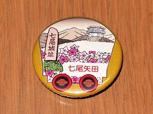 七尾矢田郵便局