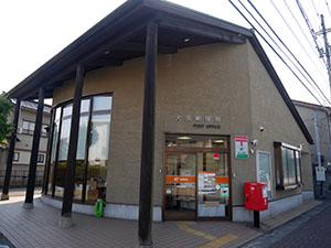 大島郵便局