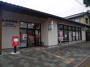 鹿西郵便局