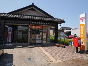 新湊庄西町郵便局