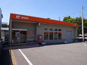 太閤山郵便局