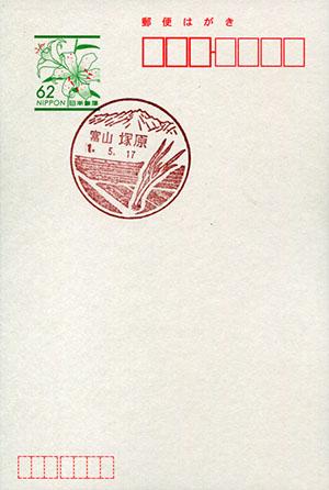 塚原郵便局