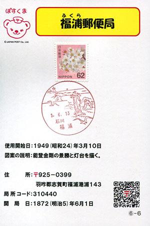 福浦郵便局