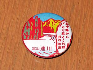 速川郵便局