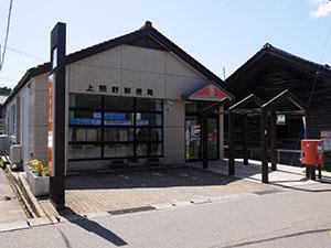 上熊野郵便局