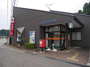 笠師保郵便局