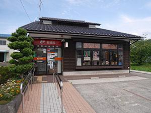 河原田郵便局