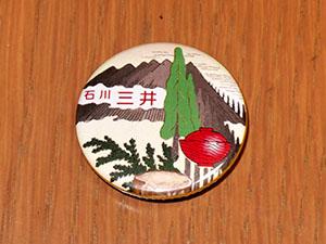 三井郵便局