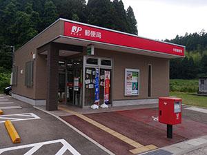 中居郵便局