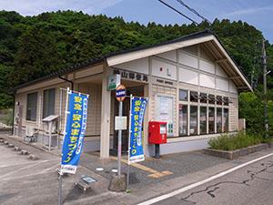 崎山郵便局