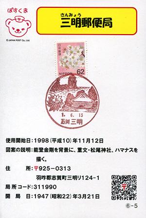 三明郵便局