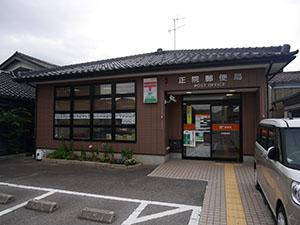 正院郵便局