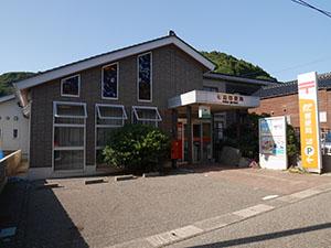 七浦郵便局