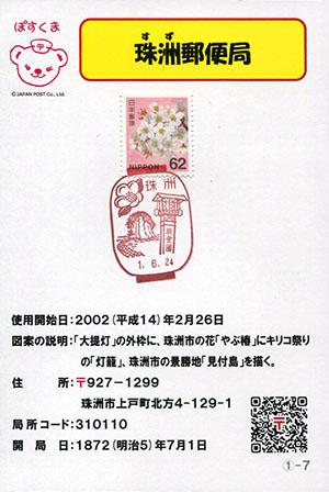 珠洲郵便局