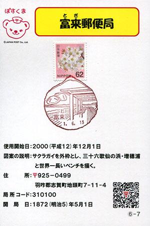 富来郵便局