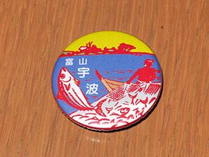 宇波郵便局