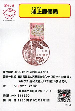 浦上郵便局