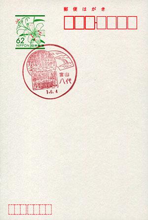 八代郵便局