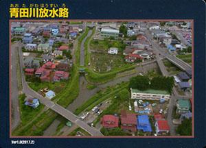 青田川放水路