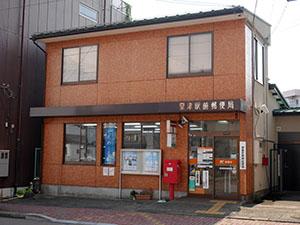 粟津駅前郵便局