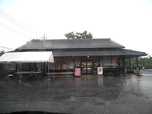 道の駅 近江母の郷