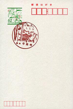 平泉寺郵便局