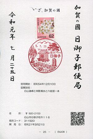 日御子郵便局