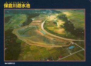 保倉川遊水池