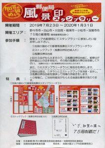加賀の國めぐり郵便局風景印スタンプラリー